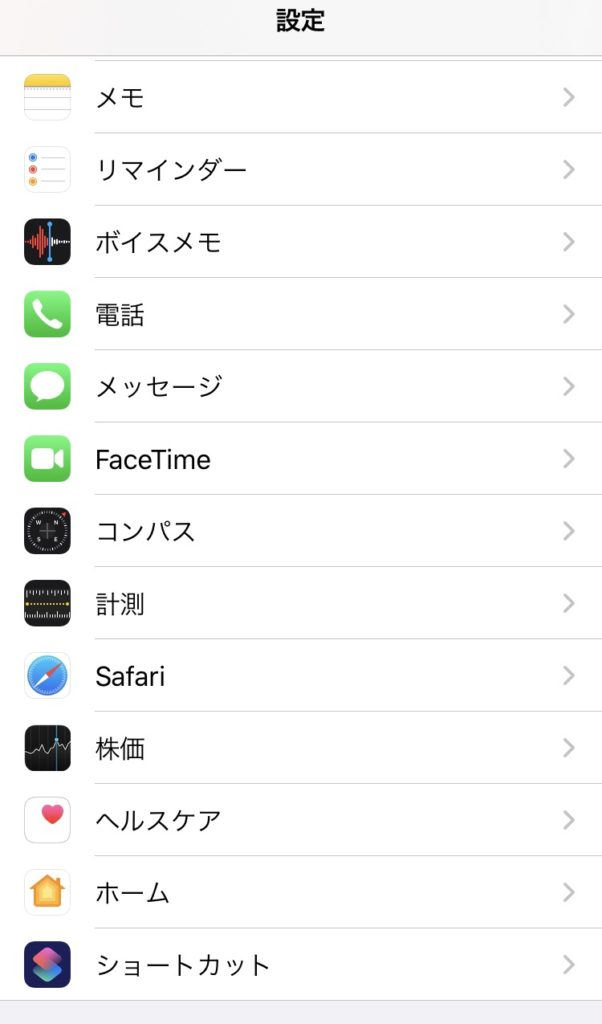 Safariの設定変更
